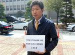 여영국 도의원, 경남도지사 권한대행 검찰 고발