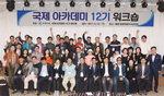국제 아카데미 12기 워크숍
