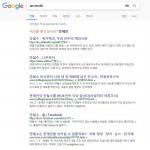 [대선후보] 구글은 문재인을 싫어하나?...안철수는 '방긋'