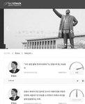 [국내 가짜뉴스 대응] 서울대·주요 언론사 공적 관심사 검증, 'SNU 팩트체크' 개발