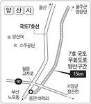 부산~울산 국도 7호선(노포동~웅상~울주) 우회도로 8년째 '찔끔공사'