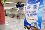 부산도시철도 1호선 다대 구간 20일 오후 4시 개통...신평~다대포해수욕장 14분 만에