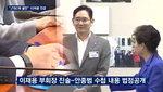 """특검 """"박근혜, 이재용에게도 JTBC 홍석현에 불만 토로"""""""