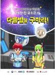 장애인의 날 맞아 '대한민국1교시' 특집 방송..베어프리 버전 영화 상영등 각종 행사 개최