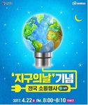 '지구의 날' 맞아 부산시 곳곳에 다채로운 행사 마련 '오후 8시 소등행사'