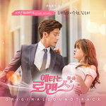 은지원 이수현 김은비 부른 '애타는 로맨스' 세번째 OST 발매