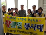 다대2동 지역사회보장협의체 '왕클린 봉사대', 집 청소 봉사