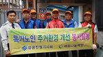 부산시 유공친절기사회, 홀몸노인 가정 주거환경 개선 봉사활동