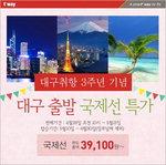 티웨이항공 오늘 오전10시 특가항공권 판매...일본.대만.홍콩.필리핀 요금보니