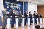 선박금융 원스톱 지원…한국선박해양 출범