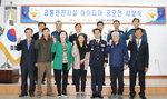 부산 해운대경찰서, '교통안전시설 아이디어 공모전 시상식' 개최