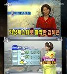 """'라디오스타' 김혜은 과거 기상캐스터 시절 공개 """"옷 모두 물려줬다"""""""
