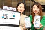 LG유플러스, G6 구매고객에 100GB 클라우드 무료 제공