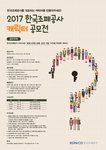 한국조폐공사 캐릭터 공모전