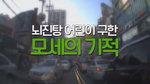 [영상] 뇌진탕 어린이 호송한 부산 경찰차