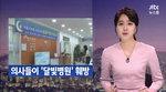 """""""환자 준다"""" 소청과 의사회, '가짜뉴스'로 달빛어린이병원 방해...검찰에 고발"""