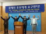 부마항쟁 단체, 문재인 후보에 명예 회복 촉구