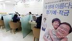 '근로자의 날' 5월 1일 은행 및 금융기관 휴무 '주식 펀드 채권시장도 휴장'