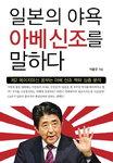 [신간 돋보기] 아베를 알면 일본이 보인다