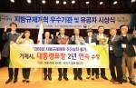 경남 거제시, 규제개혁 평가 2년 연속 최우수 달성