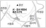우선협상자 선정…서·금사6구역 뉴스테이 '물꼬'