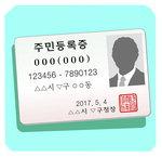 [도청도설] 주민등록번호