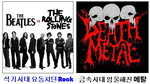 [박기철의 낱말로 푸는 인문생태학]<308>석기시대에서 금속시대로 : From Rock to Metal