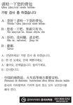 [생활중국어] 가방 검사 좀 하겠습니다- 5월 6일