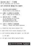 [생활중국어] 내가 인터넷으로 별장을 하나 빌렸어- 5월 9일
