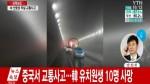 중국 웨이하이 韓 국적 유치원생 10명 사망 '사고 어떻게 났나보니 버스 화재 가능성'