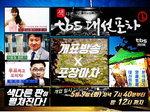 'tbs 대선포차' 눈길..포장마차 형식 개표방송 '팟캐스트계 스타 총출동'