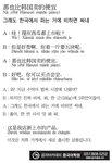 [생활중국어] 그래도 한국에서 파는 거에 비하면 싸네- 5월 11일