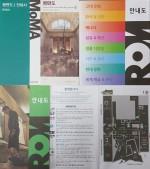 캐나다 최대 박물관에 새 한국어 안내서 제공