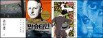 [새 책] 윤한봉(안재성 지음) 外