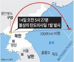 북한 미사일 사거리 5500㎞  ICBM 추정