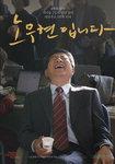 노무현 전 대통령과 문재인 대통령의 인연... 다큐 '노무현입니다' 5월25일 개봉