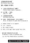 [생활중국어] 잘도 비밀을 지키겠다- 5월 18일