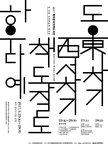 지역출판사가 선정한 천인독자상 대상에 경남 피플파워 '남강오백리 물길여행'