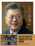 '문재인의 운명' 특별판, 20~30대 여성 독자 호응 높아…예약판매 개시 직후 1위