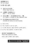 [생활중국어] 나 좀 쉬고 싶어- 5월 19일