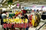 [영상] 부산 미니백화점 오픈, '엘큐브' 200프로 즐기기