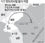 북한, 1주일만에 탄도미사일 추가 도발