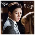 '수상한 파트너' OST 라디 '똑같은 날', 섬세하면서도 감성적인 보이스
