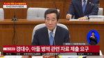 이낙연 국무총리 후보자 인사청문회, 향후 일정은...서훈, 김상조 등 줄줄이