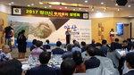 경남 양산시, 양산시 투자유치 설명회 개최