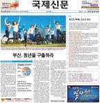 [청년 종합지원책 발표] 부산청년 구직수당 240만 원 지원