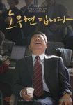 [새영화] '노무현입니다' 만년꼴찌에서 국민경선으로 전국을 뒤집어 놓은 이름 '노무현'