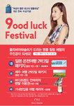 올리비아하슬러, '9ood luck Festival' 진행