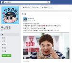 경찰이 제작 시민 사랑고백 동영상, SNS서 1시간 만에 8만 번 '클릭'