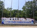 한국자유총연맹부산시지부 직원들, 국민운동단체 직원 워크숍 참가